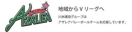 川木建設グループはアザレアバレーボールチームを応援しています